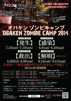 この夏、ゾンビと一夜を過ごそう!日本初ゾンビキャンプが開催