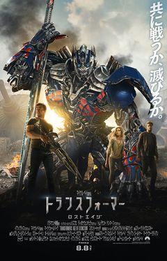 『トランスフォーマー/ロストエイジ』がV2!IMAXでの新記録も樹立