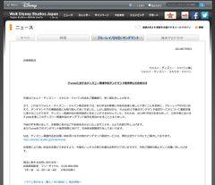 ディズニー、iTunesでのオンデマンド販売を停止