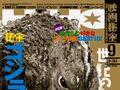 今年の秘宝まつりは筋肉ファン感謝デー!『エクスペンダブルズ3』最速プレミア!