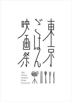 「東京ごはん映画祭」開催決定!作品にちなんだごはんを食べつつ鑑賞!