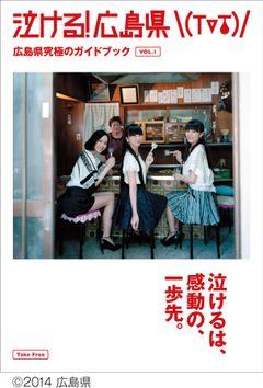 Perfume表紙の広島ガイド、大反響で全国47都道府県立図書館に寄贈決定!
