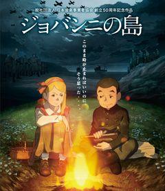 『ジョバンニの島』が最優秀アニメ!カナダのファンタジア映画祭で受賞