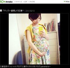 三倉佳奈、妊娠8か月のぽっこりおなかを公開