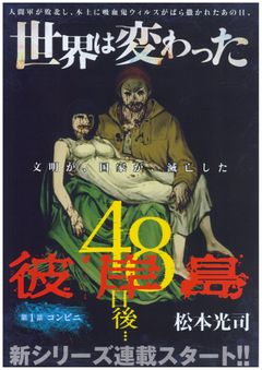 「彼岸島」ドラマ2ndシリーズ製作決定!製作費2億円超え!