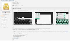 トム・ハンクスがiPad用タイプライター・アプリを開発