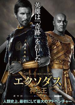 リドリー・スコットが最新VFXで描く「モーゼの奇跡」!クリスチャン・ベイル主演『エクソダス』予告公開