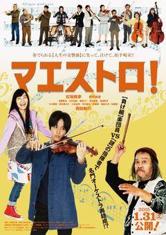 松坂桃李がバイオリニスト、miwaがフルート奏者!『マエストロ!』に佐渡裕、辻井伸行が参加!