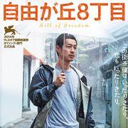加瀬亮、韓国映画でベネチア映画祭へ!