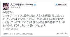 大江アナが結婚報告!マネックス証券社長と「感謝し合える夫婦に」