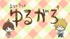 あの「牙狼<GARO>」が… ゆる~いFlashアニメ「ゆるがろ」に!