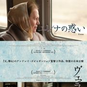 『父、帰る』の鬼才ズビャギンツェフ監督の日本未公開作、2作同時公開!