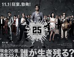 東映Vシネマ25周年!Vシネマの軌跡を振り返る