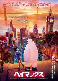 ディズニーが描く日本の夕焼け!『ベイマックス』何だか懐かしくなるポスター公開