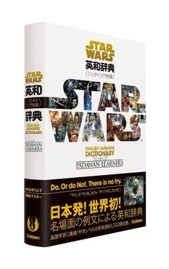 世界初!スター・ウォーズのセリフを収録した「スター・ウォーズ英和辞典」が登場