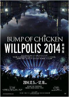 "『BUMP OF CHICKEN""WILLPOLIS 2014""劇場版』"