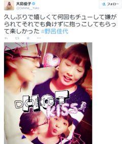 大島優子、野呂佳代とチュー写真公開!元&現役AKBメンバーで誕生日会