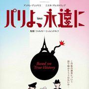 パリを守りたい男と破壊を命じられた男の攻防!『ブリキの太鼓』監督の最新作3月公開