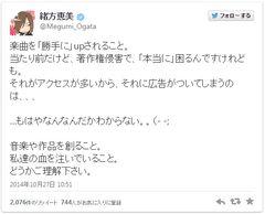 声優・緒方恵美、楽曲の違法アップロードに困惑「本当に困る」