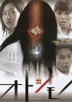 沢尻エリカ主演ホラー映画『オトシモノ』がハリウッドリメイク!