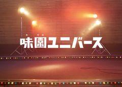 関ジャニ∞渋谷すばる、傷だらけで熱唱!山下敦弘監督『味園ユニバース』主題歌が明らかに