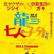 """北野武、平均72歳の俳優8名で新作 元ヤクザの""""ジジイ""""たちが主人公"""