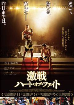 香港版『ロッキー』の日本公開日が決定!俳優は体脂肪率5%以下に減量!