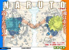 NARUTOオールカラーで完結!新編の連載も決定!