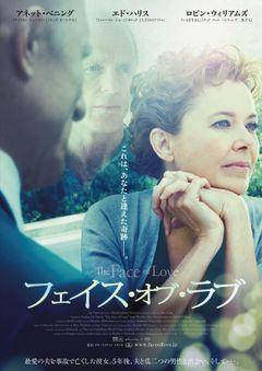 名優たちによる熟年恋愛!エド・ハリス&アネット・ベニング&ロビン・ウィリアムズ出演作が日本公開