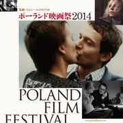 「ポーランド映画祭2014」開催!キェシロフスキ、スコリモフスキら名匠の秀作が続々
