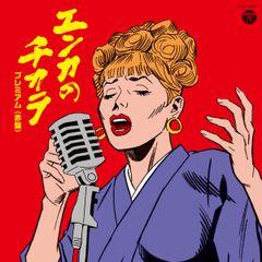 演歌界からアニメ界に新たな刺客?八代亜紀「残酷な天使のテーゼ」を熱唱!