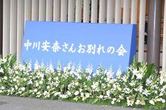 女優・中川安奈さんのお別れ会に、堤真一、長谷川博己ら約550人が参列