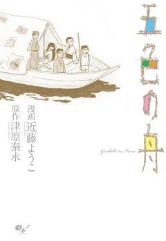 メディア芸術祭マンガ部門大賞は近藤ようこ「五色の舟」 坂本龍一にアート部門優秀賞