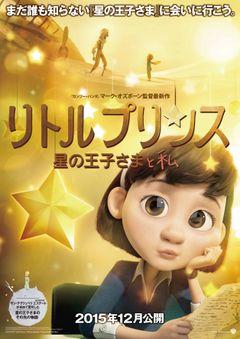 「星の王子さま」のその後がアニメ化!勉強漬けの9歳の少女が主人公!究極のハイブリッドアニメの全ぼう明らかに