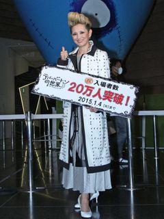 「ティム・バートンの世界」展が動員20万人突破!夏木マリがトゲトゲ衣装で祝福!
