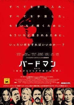 ゴールデン・グローブ賞最多ノミネート『バードマン』、現実と幻想が交差していく日本版予告公開!