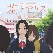 岩井俊二監督『花とアリス殺人事件』ハナ&アリスが寄り添うポスタービジュアル公開