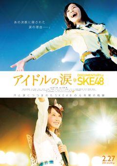 SKEドキュメンタリー、W松井の笑顔はじけるビジュアル公開