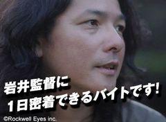 岩井俊二監督最新作のスタッフになれるアルバイトが募集中!