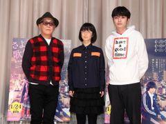 染谷将太、『さよなら歌舞伎町』トークショーにサプライズ登場! つじあやのらと音楽トーク!
