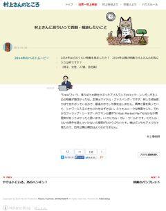 村上春樹が選んだ2014年ベストムービーは?読者交流サイトで明かす