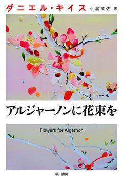 山P、野島版「アルジャーノンに花束を」で主演!難役に手探り状態と本音