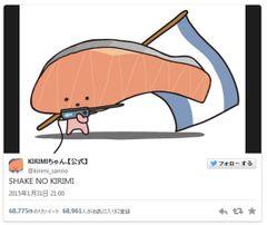 KIRIMIちゃん.の「ドラゲナイ」が6万8,000件超リツイートの猛反響!