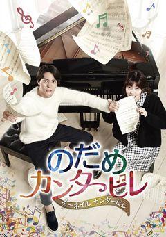 韓国版「のだめカンタービレ」14日より日本初放送