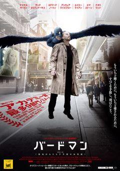 アカデミー賞最多4部門受賞『バードマン』、最新日本版ポスター公開