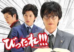 田中圭「びったれ!!!」最終話を待たずして映画化決定