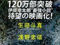 生田斗真×伊坂幸太郎『グラスホッパー』公開日が11月7日に決定!