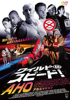 パロディー映画『ワイルドなスピード! AHO MISSION』本家公開と同日レンタル&配信開始