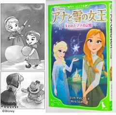 『アナ雪』続編描く小説の中身を初公開!アナの失った記憶がついに明かされる…!?
