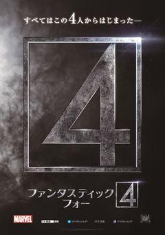 『クロニクル』監督版の『ファンタスティック・フォー』が今秋日本公開!